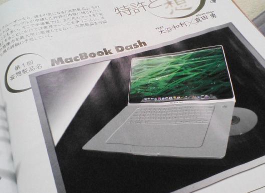 Macbook Dash