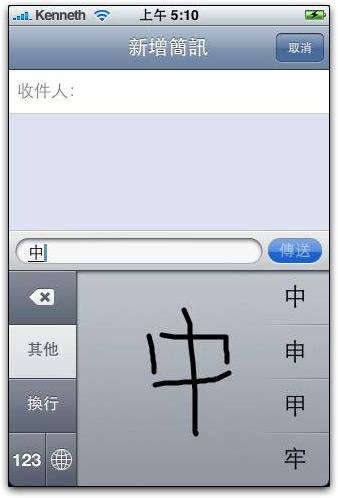 Reconhecimento de escrita chinesa em iPhones