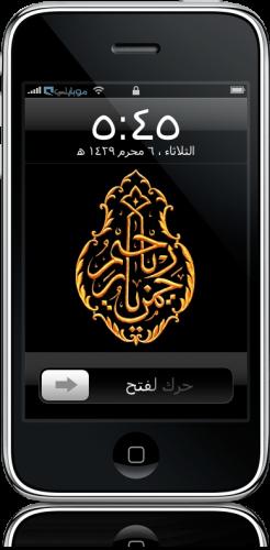 iPhone em árabe