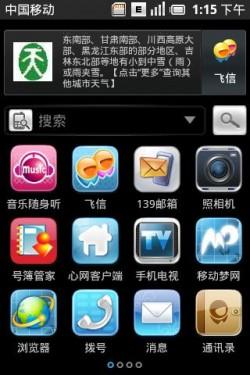 Home Screen do Lenovo oPhone