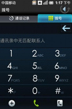 Keypad do Lenovo oPhone