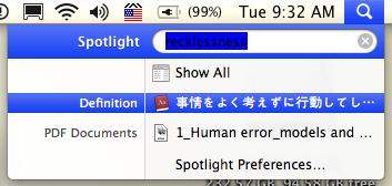 Mac FAIL Spotlight japonês