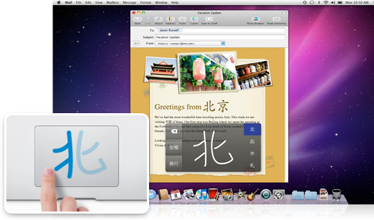 Escrita chinesa multi-touch via trackpad no Snow Leopard