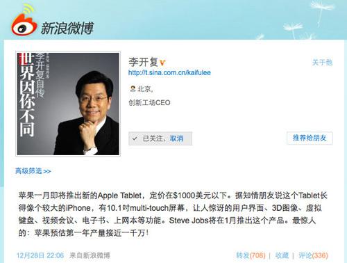 Lee Kai-fu, ex-presidente do Google China