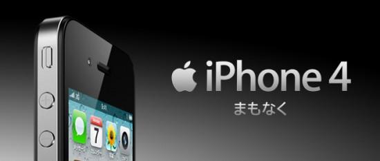 iPhone 4 na SoftBank