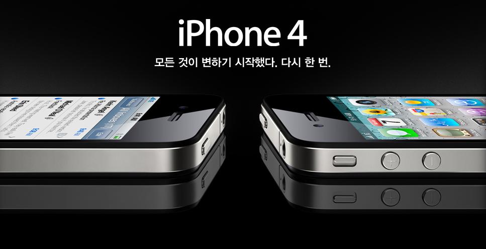iPhone 4 na Coreia do Sul
