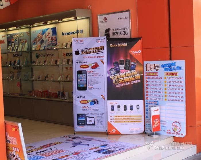 Jilbreak em loja da China Unicom