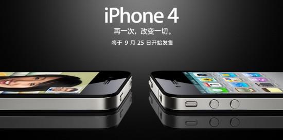 iPhone 4 na China