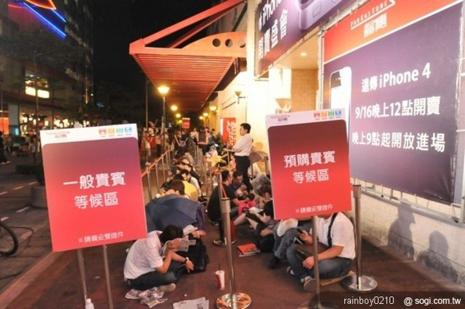 Lançamento do iPhone 4 em Taiwan