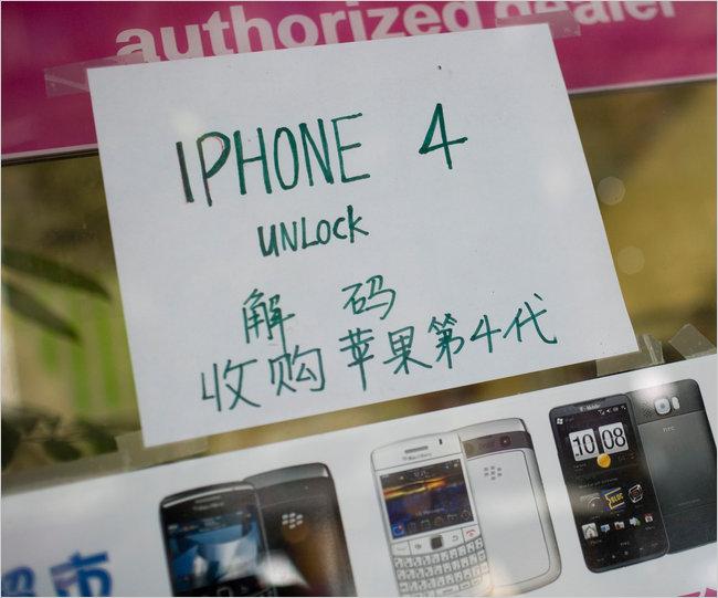 Loja de Chinatown oferece desbloqueio de iPhones 4