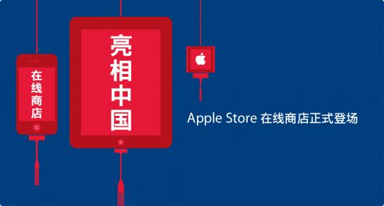 Apple Online Store chinesa