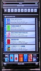 Novo display da Hitachi