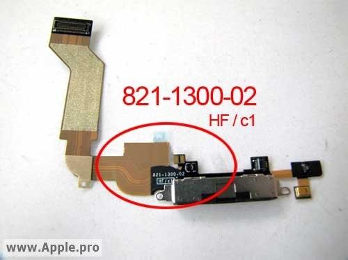 Suposto dock do iPhone 5