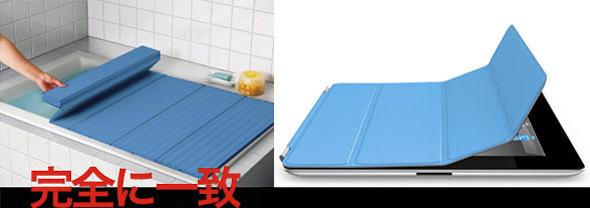 Smart Cover e banheira japonesa