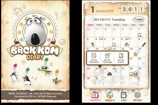 Backkom Diary