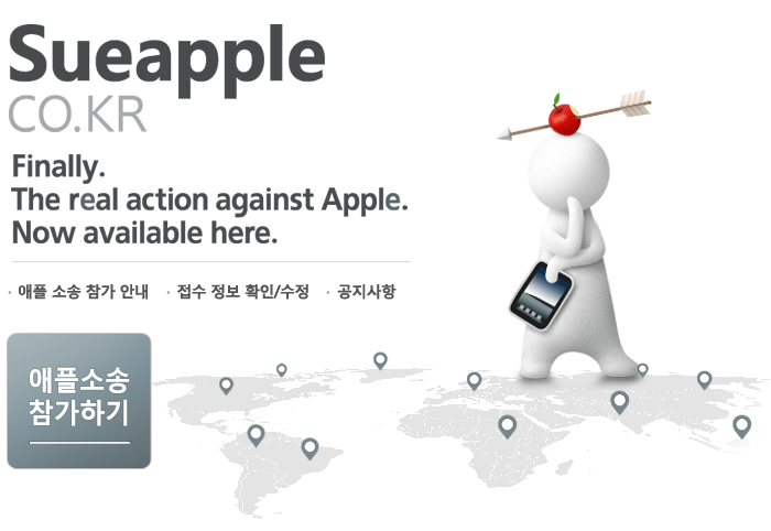 SueApple.co.kr - site para ação coletiva contra a Apple