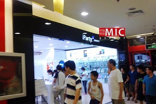 iParty - Apple Store falsa na China