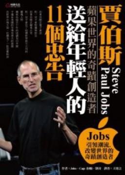 Steve Jobs Dá 11 Conselhos para Adolescente