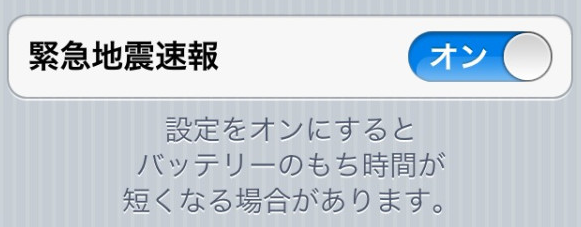 Terremoto no iOS 5