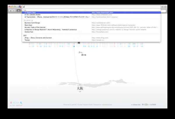 Sleipnir - Mac OS X