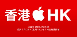 Apple Retail Store - Hong Kong