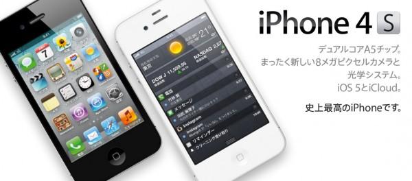 iPhone 4S no Japão