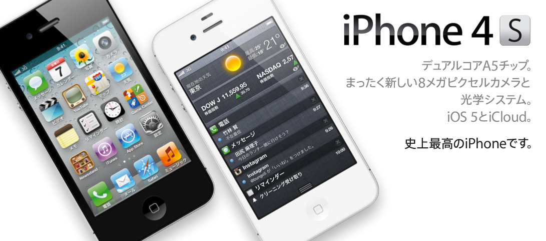 iPhone 4S no Japão