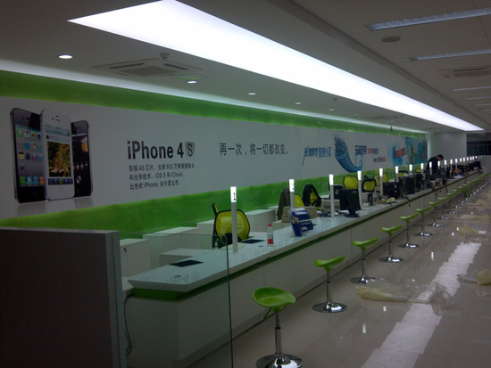 iPhone 4S na China Telecom