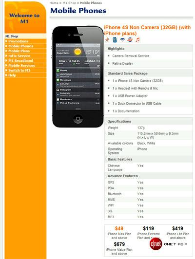iPhone 4S sem câmera em Singapura