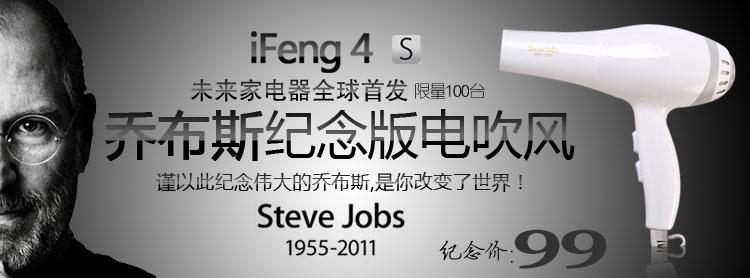 iFeng - Steve Jobs