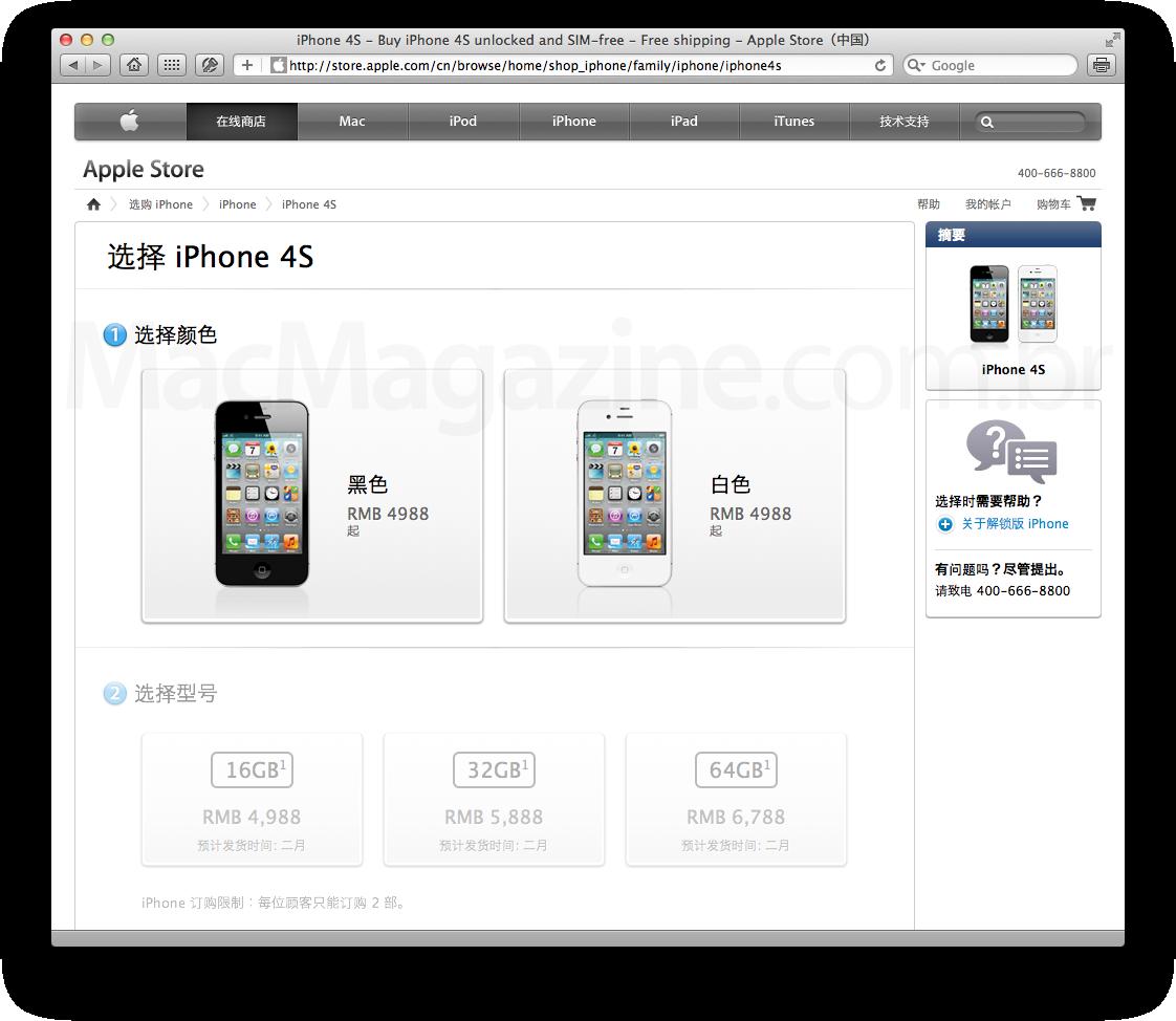 iPhone 4S na China