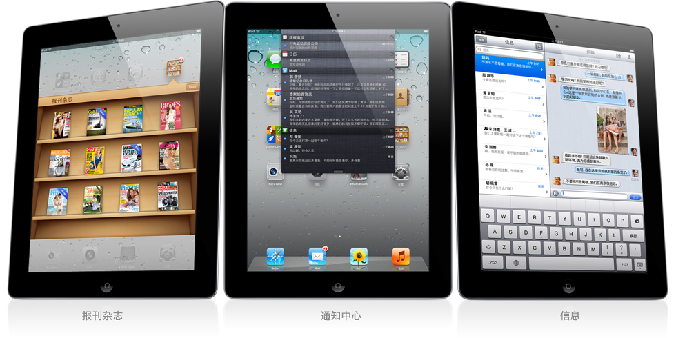 iPad na China - iOS chinês