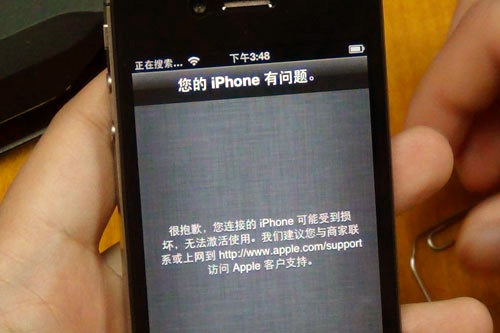 iPhone 4S na China Mobile