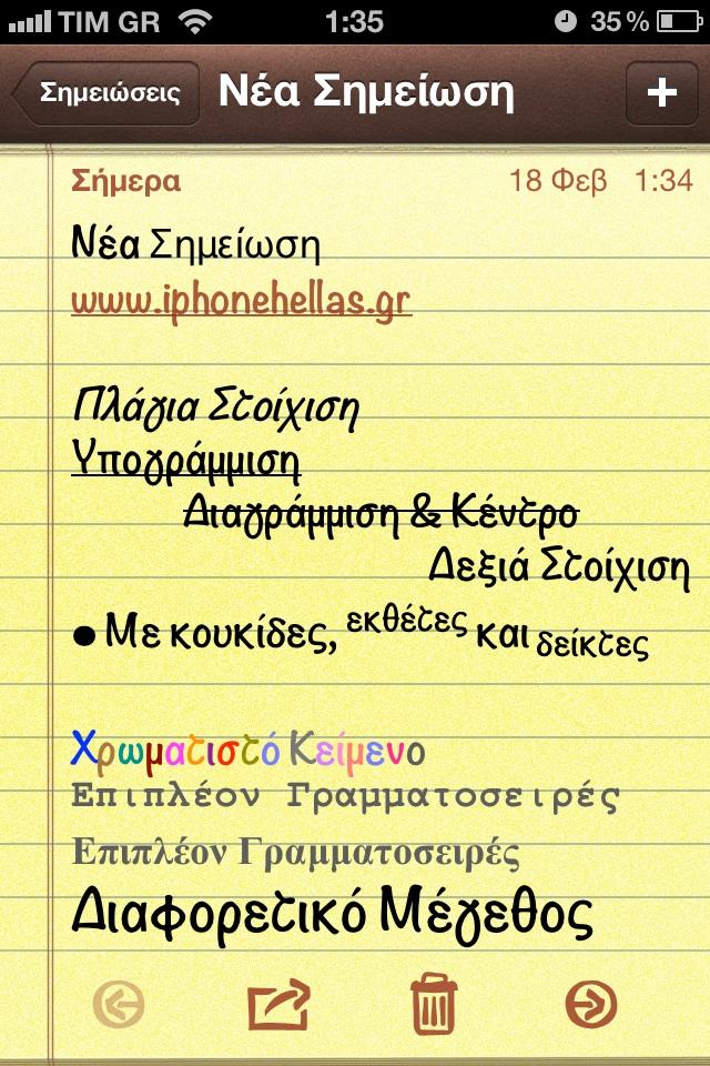 Notes no iOS 5.1