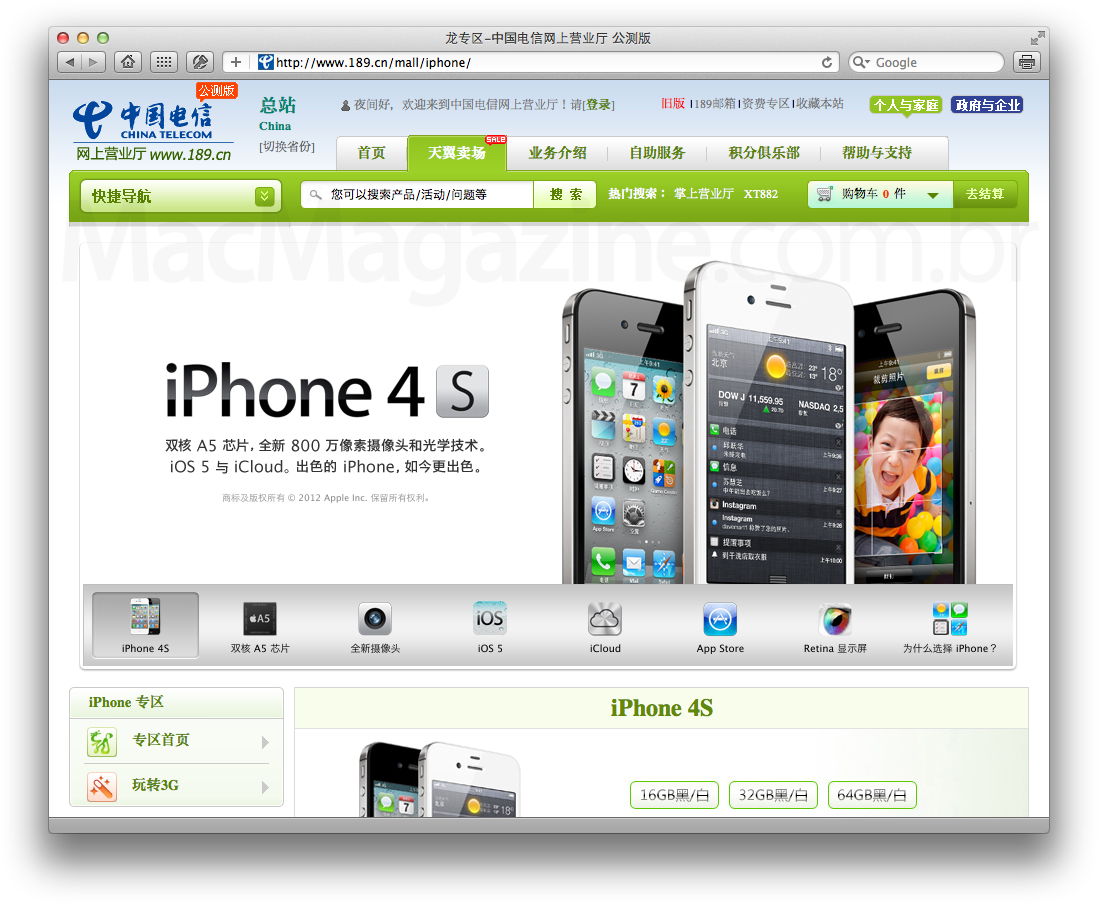 iPhone na China Telecom