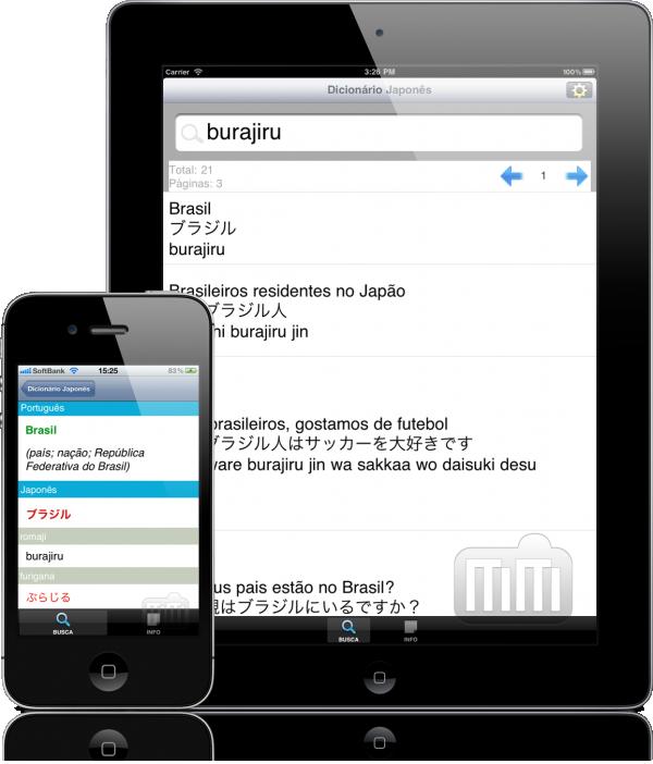 Dicionário Japonês - iPad e iPhone