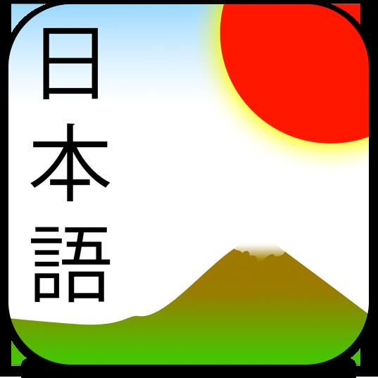 Ícone - Dicionário Japonês