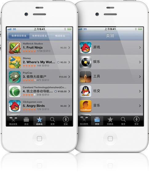 iPhones mostrando App Store chinesa