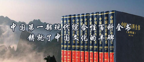 Encyclopedia of China Publishing House (ECPH)
