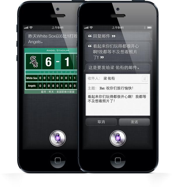 Siri falando chinês