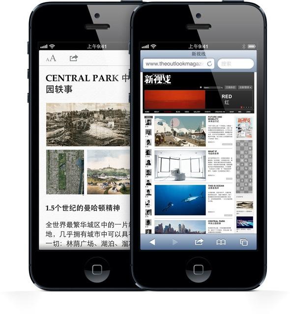 iPhone 5 chinês rodando Safari