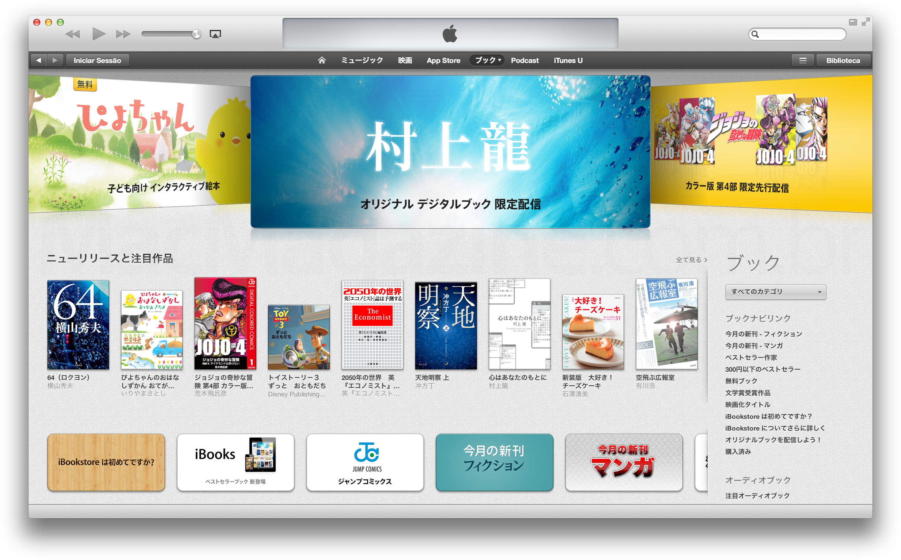 iBookstore japonesa