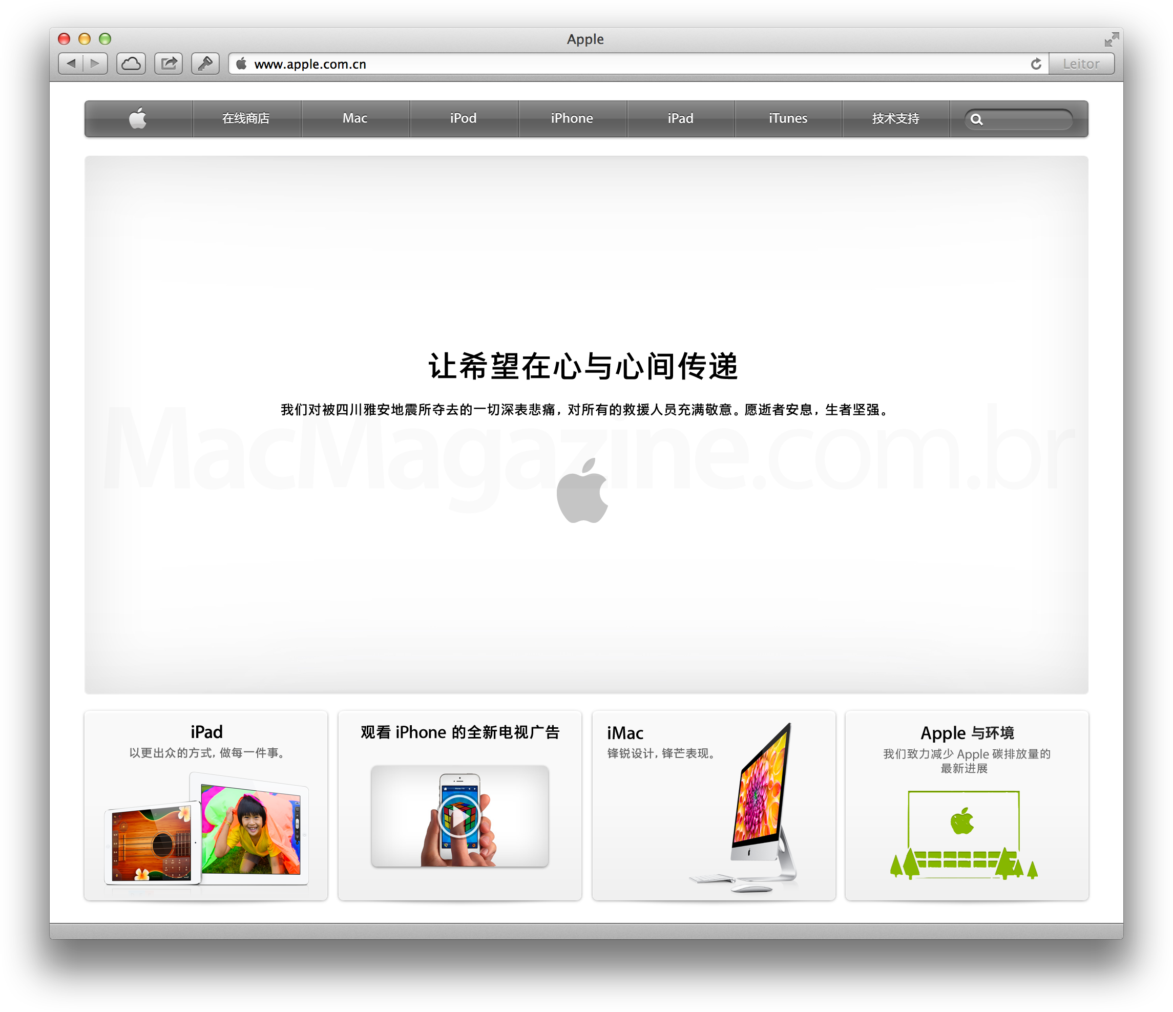 Site da Apple sobre terremoto na China