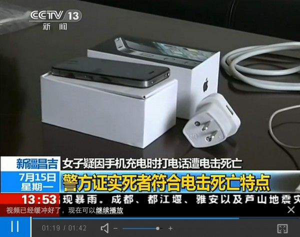 Acidente na China - iPhone 4 e carregador de outra fabricante