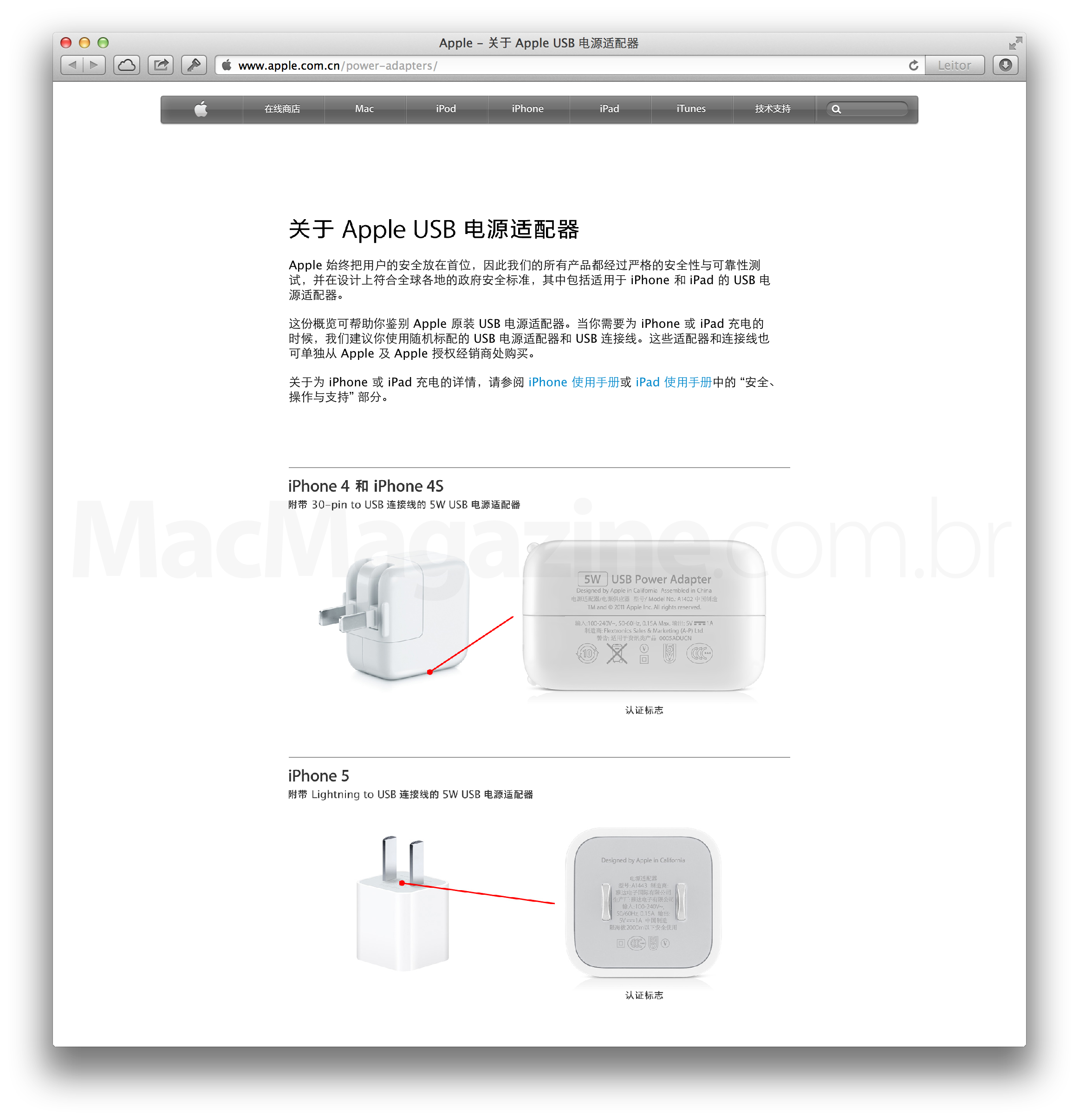 Página sobre carregadores oficiais (site chinês da Apple)