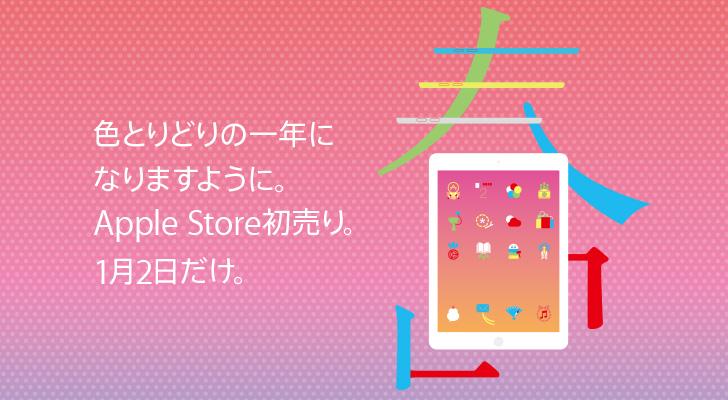 Fukubukuro - Apple Japan