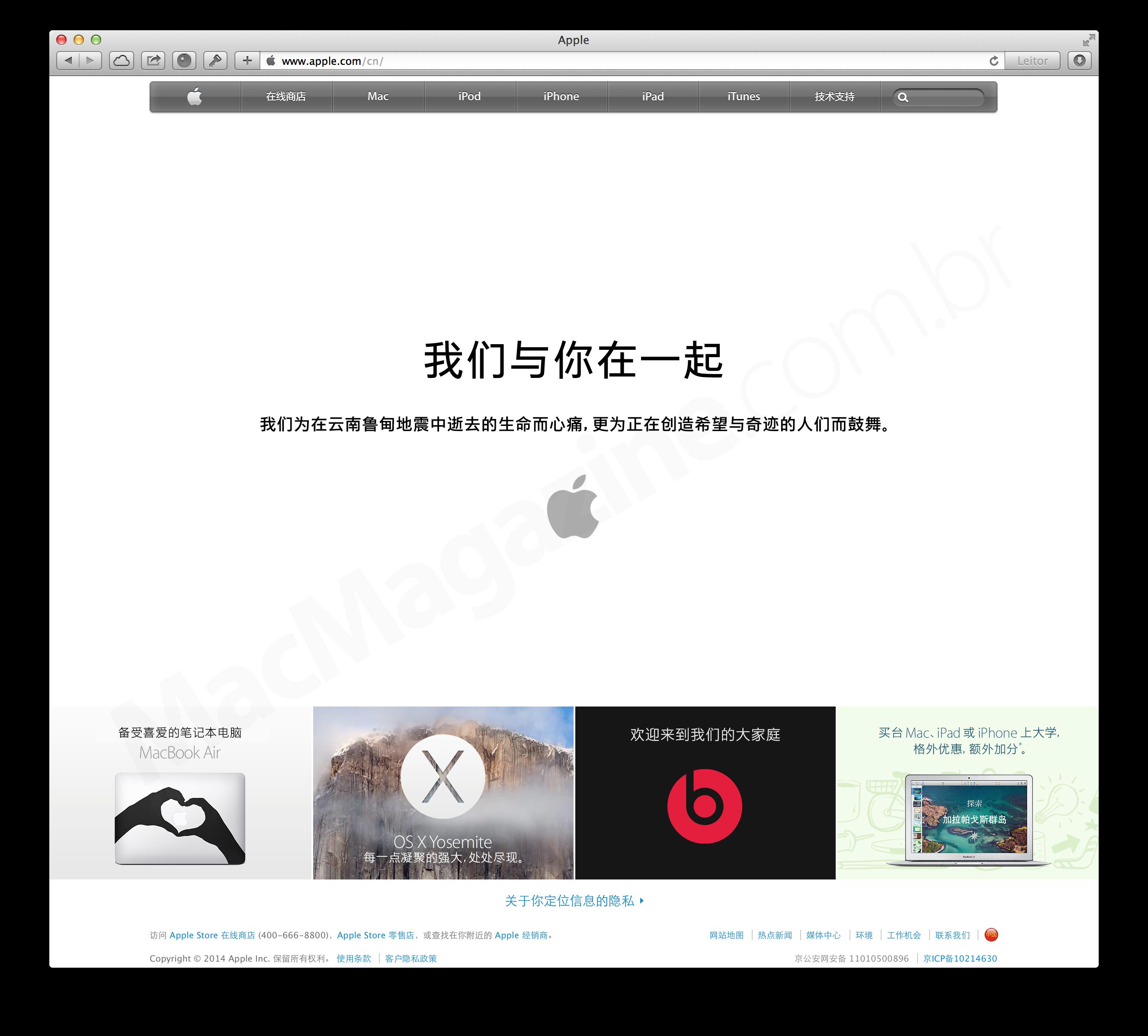 Mensagem no site chinês da Apple