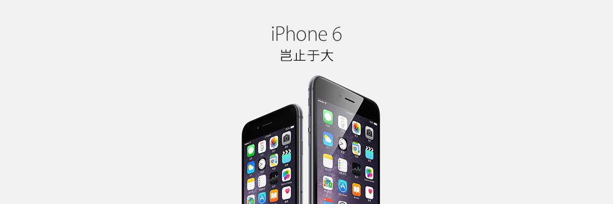 iPhone 6 na China