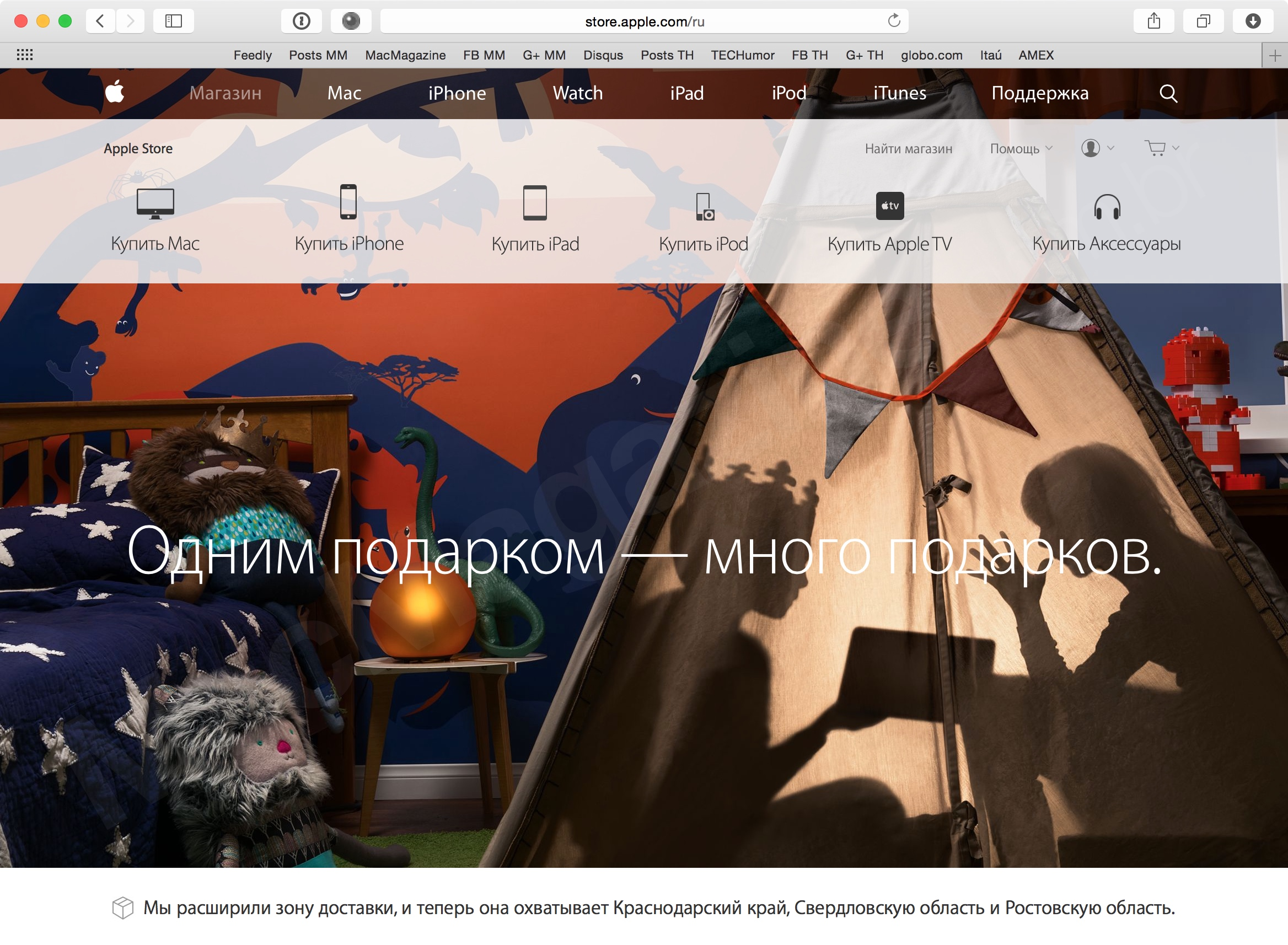 Apple Online Store russa