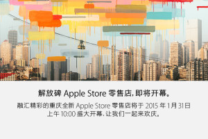 Painel da Apple Store em Chongqing